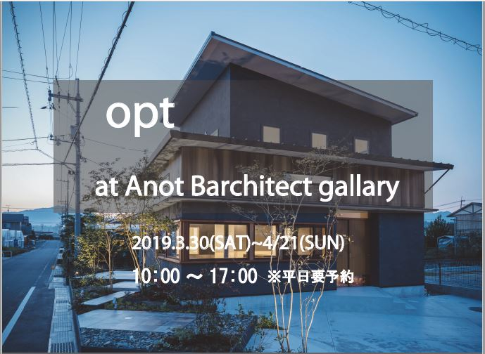 opt×gallery②
